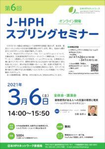 https://www.hphnet.jp/download/11480/