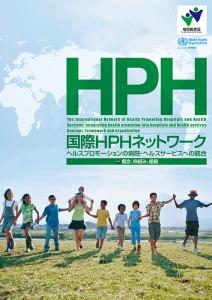 hph-212x300