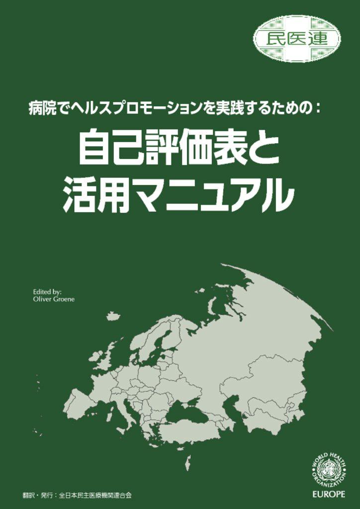 hph_manual-pdf-1